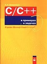 C/C++ в примерах и задачах в средах Visual C++ 6 и 7