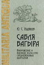 Сабля Багыра. Вооружение и военное искусство средневековых кыргызов