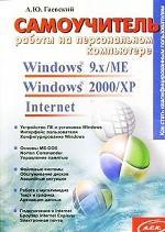 Самоучитель работы на ПК. Windows 9.x/ME