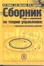 Сборник задач и упражнений по теории управления. Стабилизация программных движений