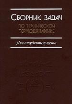 Сборник задач по технической термодинамике. Для студентов вузов
