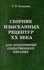 Сборник изысканных рецептур XX века для предприятий общественного питания
