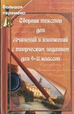 Сборник текстов для сочинений и изложений с творческим заданием. Для 9-11 классов