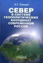 Север в системе геополитических координат современной России
