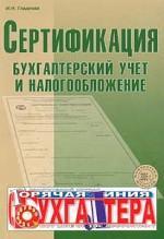 Сертификация, бухгалтерский учет и налогообложение