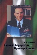 Сильвио Берлускони - Премьер Италии