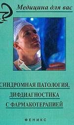 Синдромная патология, дифдиагностика с фармакотерапией: учебник