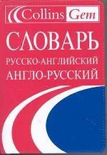 Словарь русско-английский, англо-русский