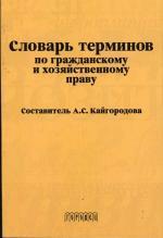 Словарь терминов по гражданскому и хозяйственному праву