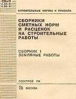 СНиП 4.02.91. Сборник № 34. Сооружения