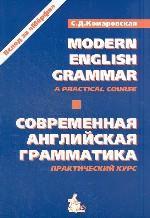 Современная английская грамматика. Вслед за Мерфи