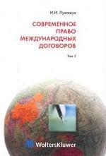 Современное право международных договоров. Том 1. Заключение международных договоров
