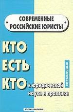 Современные российские юристы. Кто есть кто в юридической науке и практике. Справочник