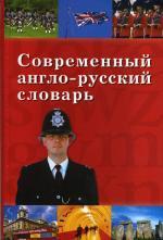 Современный англо-русский словарь