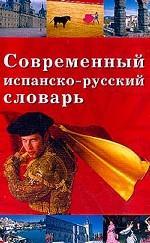 Современный испанско-русский словарь