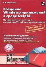 Создание Windows-приложений в среде Delphi (+ CD-ROM)