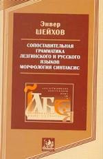 Сопоставительная грамматика лезгинского и русского языков. Морфология. Синтаксис