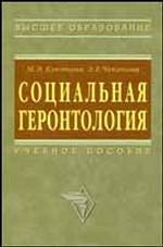 Социальная геронтология. Учебное пособие