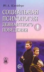 Социальная психология девиантного поведения. Учебное пособие для ВУЗов