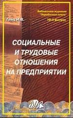 Социальные и трудовые отношения на предприятии: Учебно-методическое пособие