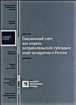 Социальный счет как модель потребительской субсидии: опыт внедрения в России