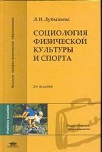 Социология физической культуры и спорта. Учебное пособие для ВУЗов. 2-е издание