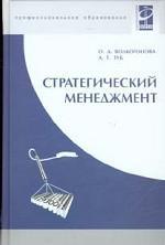 Скачать Стратегический менеджмент. Учебник бесплатно О.Д. Волкогонова,А.Т. Зуб