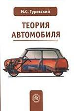 Теория автомобиля