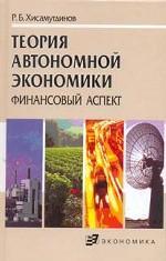 Теория автономной экономики (финансовый аспект)