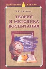 Теория и методика воспитания: учебник