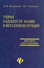 Теория надежности машин и металлоконструкций