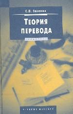 Теория перевода: учебное пособие