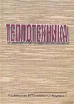 Теплотехника, 2-е издание