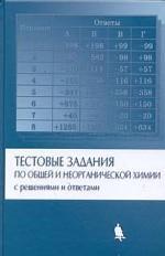 Тестовые задания по общей и неорганической химии с решениями и ответами
