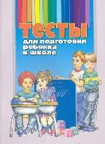 Тесты для подготовки ребенка к школе