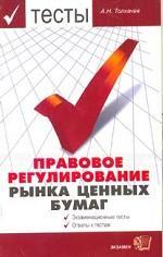 Тесты. Правовое регулирование рынка ценных бумаг: учебное пособие для вузов