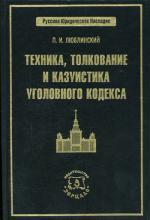 Техника, толкование и казуистика УК