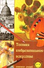 Техники изобразительного искусства: конспект лекций