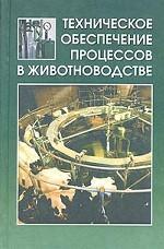 Техническое обеспечение процессов в животноводстве: учебник