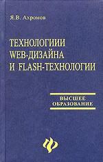 Технологии WEB-дизайна и FLASH-технологии