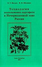 Технологии возделывания картофеля в условиях Нечерноземной зоны РФ