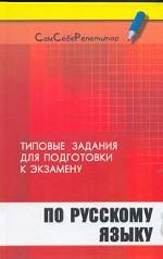 Типовые задания для подготовки к экзамену по русскому языку