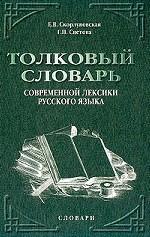 Толковый словарь современной лексики русского языка
