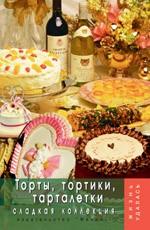 Торты, тортики и тарталетки. Сладкая коллекция