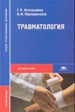 Травматология: учебное пособие