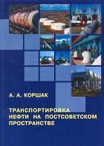 Транспортировка нефти на постсоветском пространстве