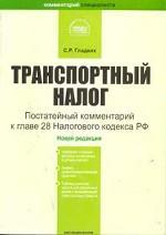 Транспортный налог: постатейный комментарий к главе 28 Налогового Кодекса РФ. С таблицами по исчислению транспортного налога