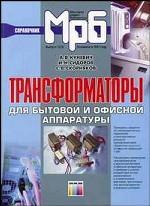 Трансформаторы для бытовой и офисной аппаратуры. (МРБ 1270)