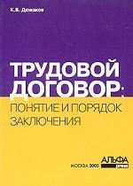 Понятие и порядок заключения трудовых договоров