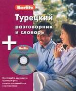 Турецкий разговорник и словарь (+ CD)